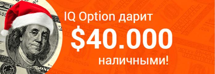 """Победители новогодней акции от IQ Option """"$40000 наличными"""""""